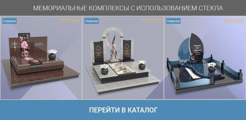 Компания «РитуалГранит»
