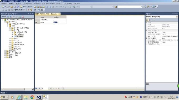 SQLManagementStudio1