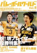 バレーボールワールド Vol.5