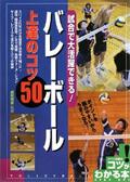 バレーボール上達のコツ50(成田明彦監修)
