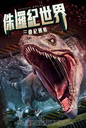 侏儸紀世界:三疊紀國度 - 電影線上看 - friDay影音
