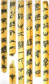 Manuscritos en bambú 1