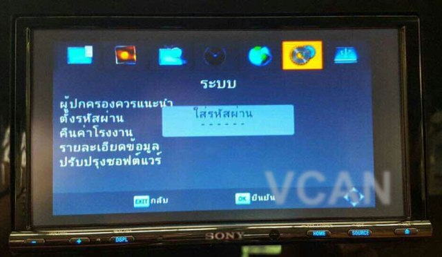 dvb-t24 car dvb-t2 password