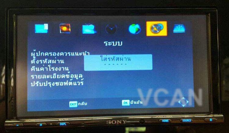 dvb-t24 car dvb-t2 password
