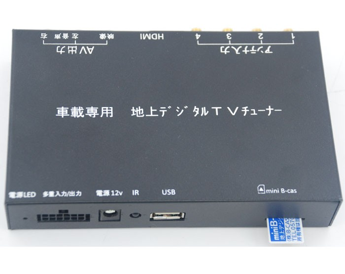 ISDB-T7800 Car ISDB-T Full One Seg Mini B-cas card for Japan With Four Tuner Four antenna 17
