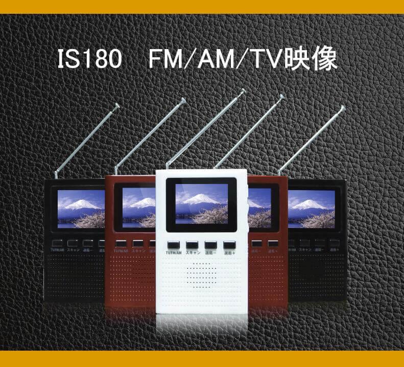 One Seg TV AM FM Radio 11