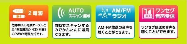 One Seg TV AM FM Radio 19