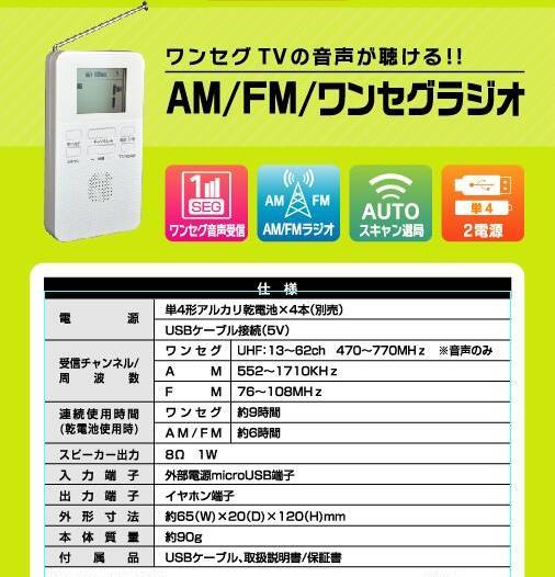 1.8 inch Pocket TV radio 2