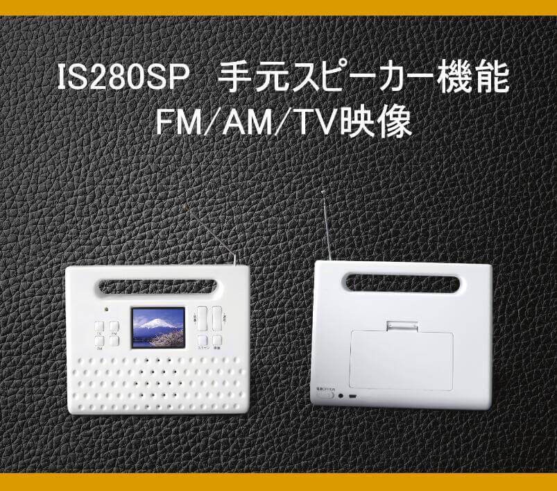 Hand held design one seg TV Speaker