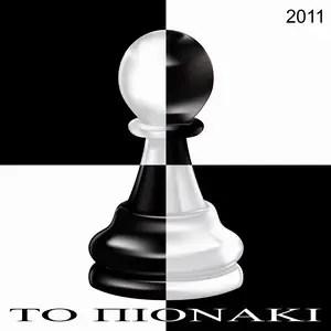 """""""Το Πιονάκι"""" logo"""
