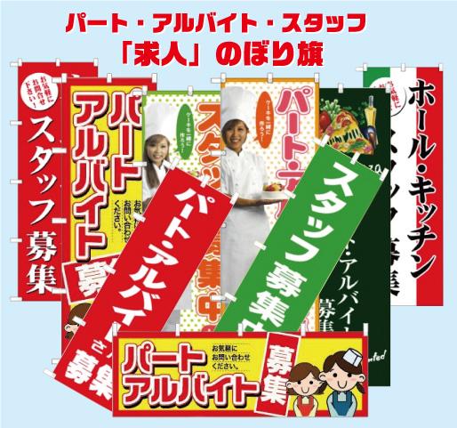 求人 のぼり旗 横幕(パート・アルバイト・スタッフ その他)