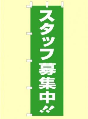 スタッフ募集中 のぼり旗