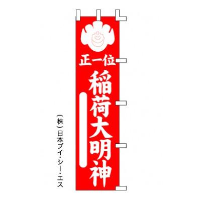 稲荷大明神 のぼり旗 2