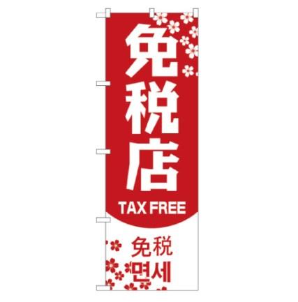 免税店 のぼり旗