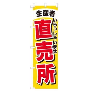 生産者直売所 のぼり旗