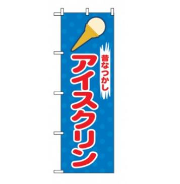 アイスクリン のぼり旗