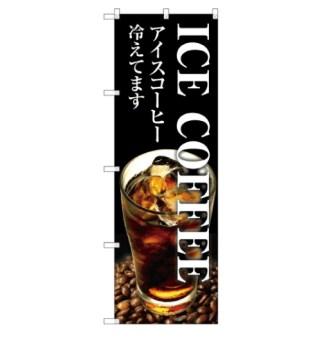 アイスコーヒー冷えてます のぼり旗