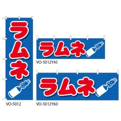 ラムネ のぼり旗