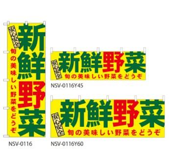 新鮮野菜 のぼり旗