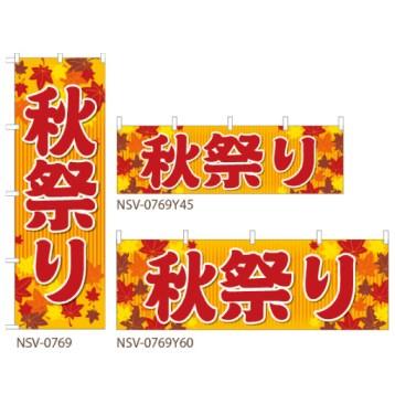 秋祭り のぼり旗