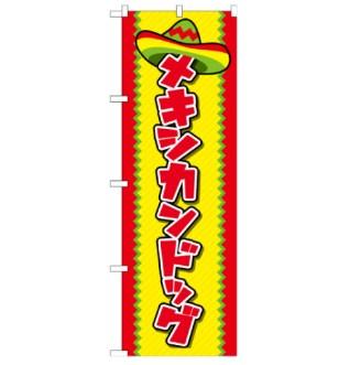 メキシカンドッグ のぼり旗
