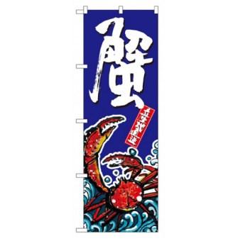 蟹 産地直送 のぼり旗