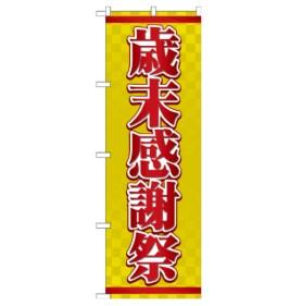 歳末感謝祭 のぼり旗