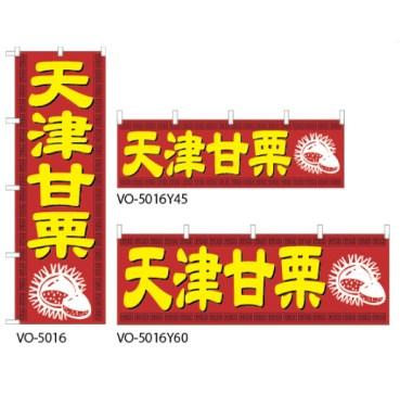 天津甘栗 のぼり旗