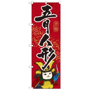 五月人形 のぼり旗