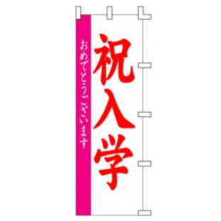 祝入学 のぼり旗