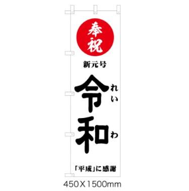 新元号令和 のぼり旗