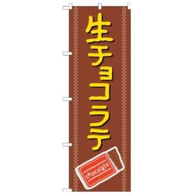 生チョコラテ のぼり旗