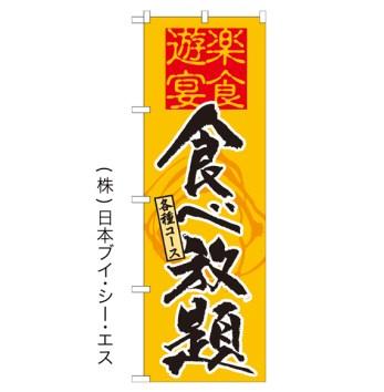 食べ放題 のぼり旗