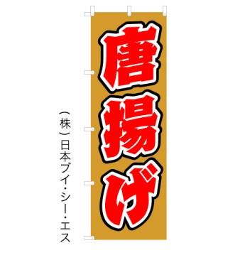 唐揚げ のぼり旗
