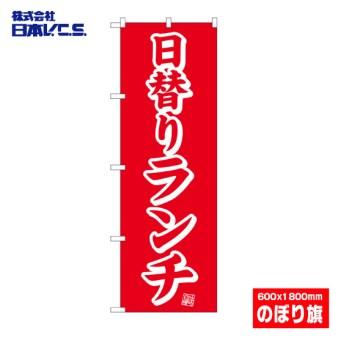 日替りランチ のぼり旗