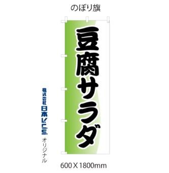 豆腐サラダ のぼり旗