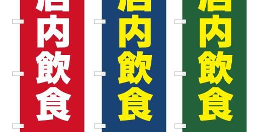 店内飲食OK のぼり旗