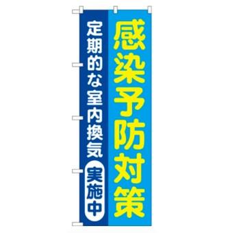 感染予防対策 のぼり旗