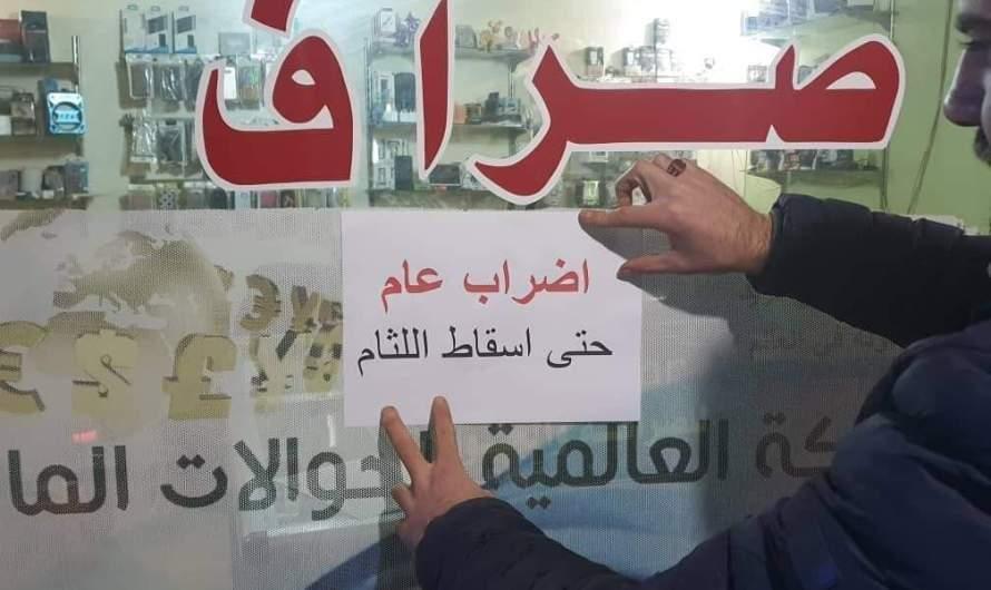 إضراب لمحلات الصرافة والذهب في مناطق سيطرة تركيا شمال سوريا