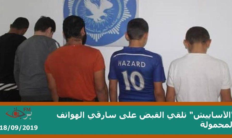 القبض على عصابة سرقة الهواتف المحمولة في كوباني