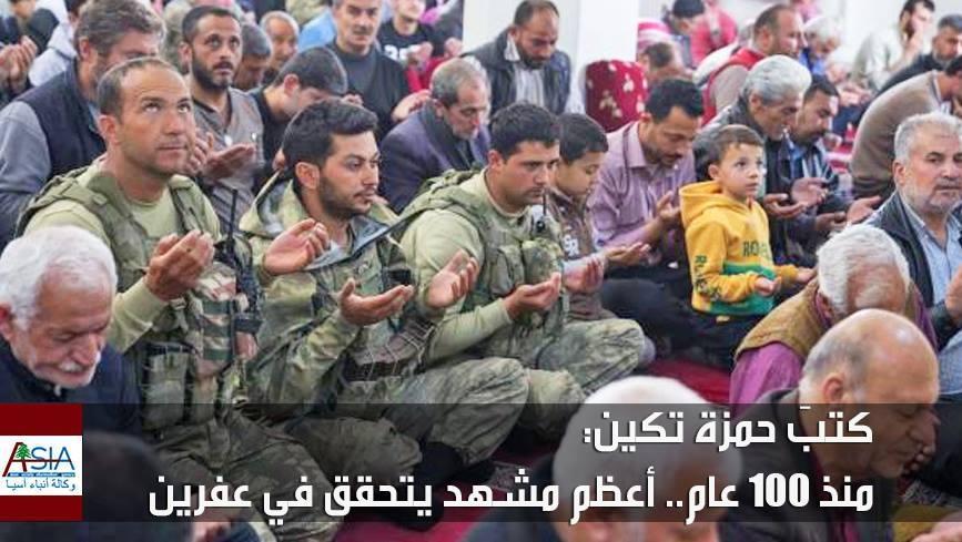 تركيا تعتقل أحد قادة أجهزتها الأمنية في عفرين السورية