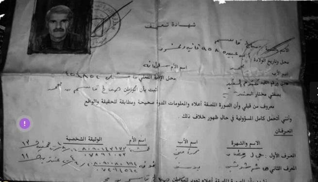 عاشوا وتزوجوا وماتوا بلا أوراق.. حكايات الكرد في سوريا