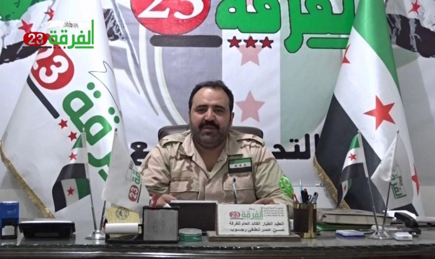 """بأوامر تركية… حل """"الفرقة 23"""" ضمن الجيش الوطني السوري واعتقال قادته"""