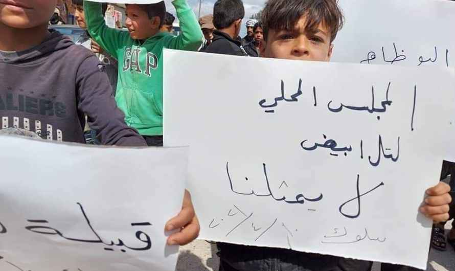 تل أبيض : تظاهرة شعبية رافضة لتشكيلة المجلس المحلي التي أعلنتها تركيا