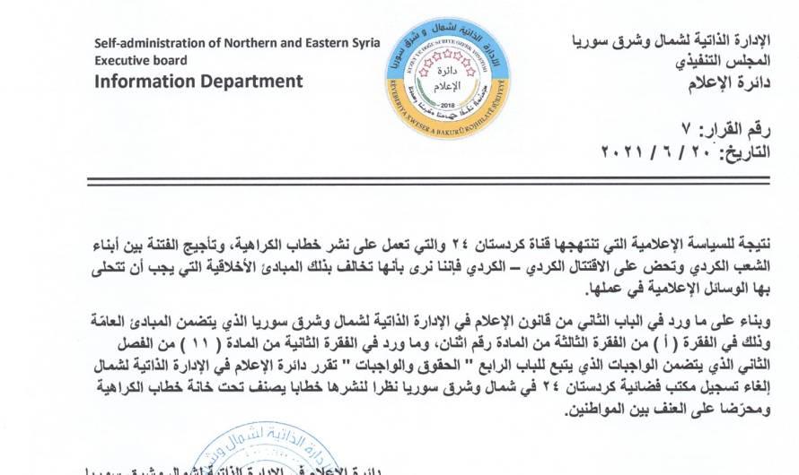 الإدارة الذاتية تلغي ترخيص فضائية كردستان 24