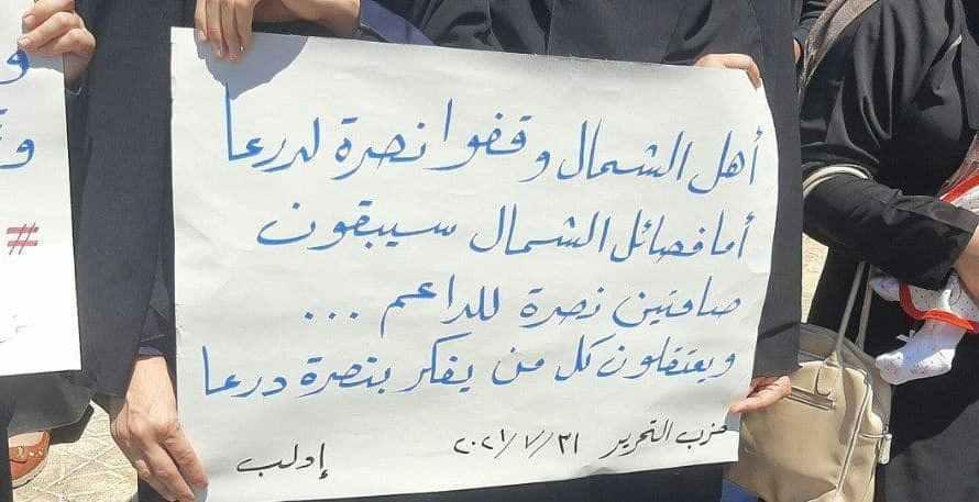 اعتقال متظاهرين في ريف حلب نددوا بصمت الجماعات المسلحة الموالية لتركيا عن قصف درعا وجبل الزاوية