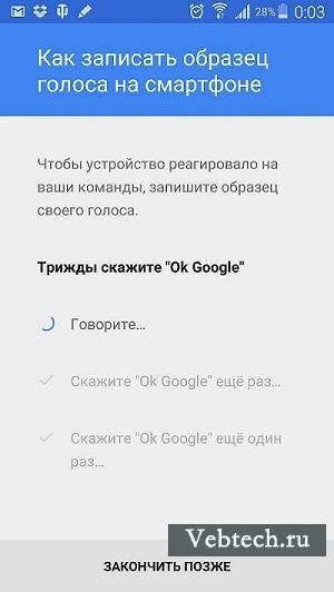 Запись голоса OK Google