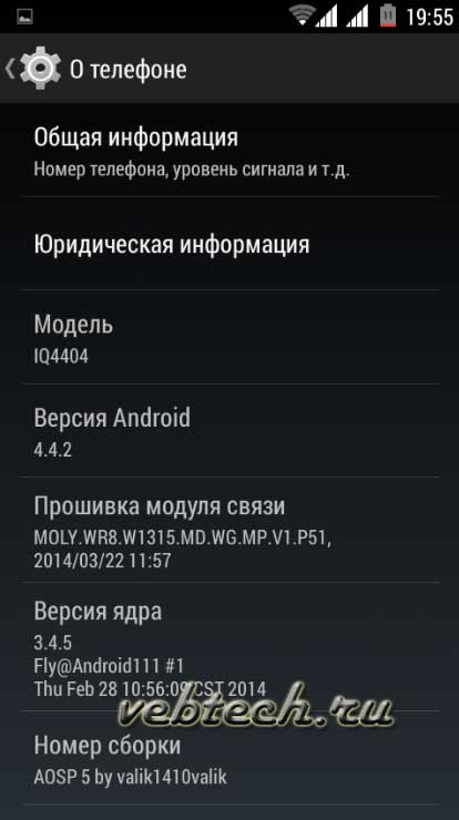 Шрифт андроид