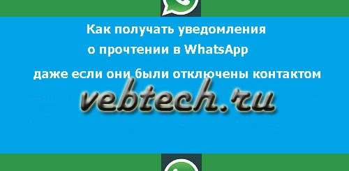 Как получить отчет о прочтении в WhatsApp, даже если кто-нибудь отключил их