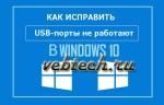 Как исправить ошибку USB-порты не работают в Windows 10